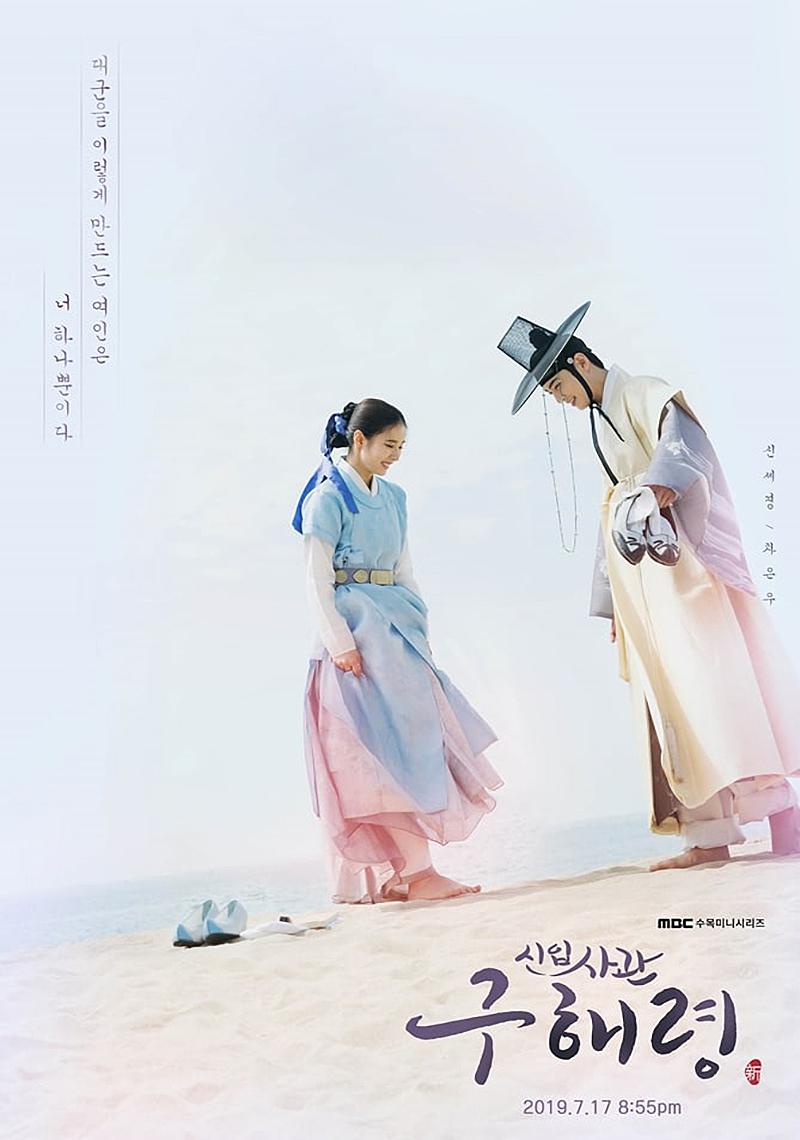 Rookie Historian Goo Hae-Ryung (drama)