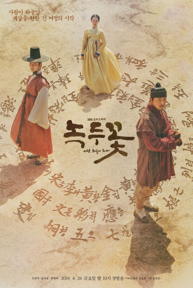 The Nokdu Flower (drama)
