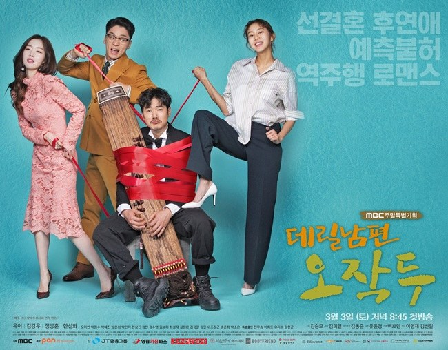 My Husband Oh Jak Doo (drama)