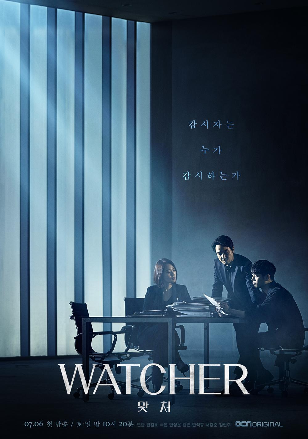 Watcher (drama)