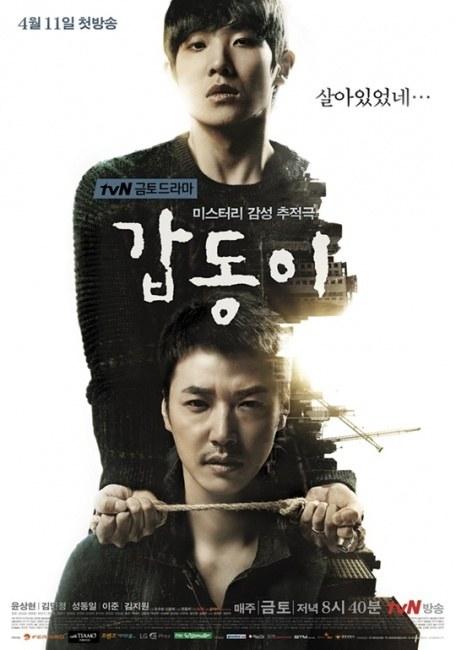 Gab-Dong (drama)