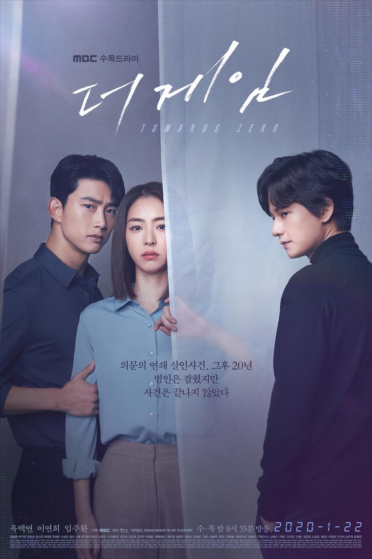 The Game: Towards Zero (drama)