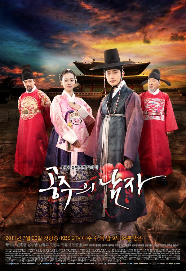 The Princess' Man (drama)