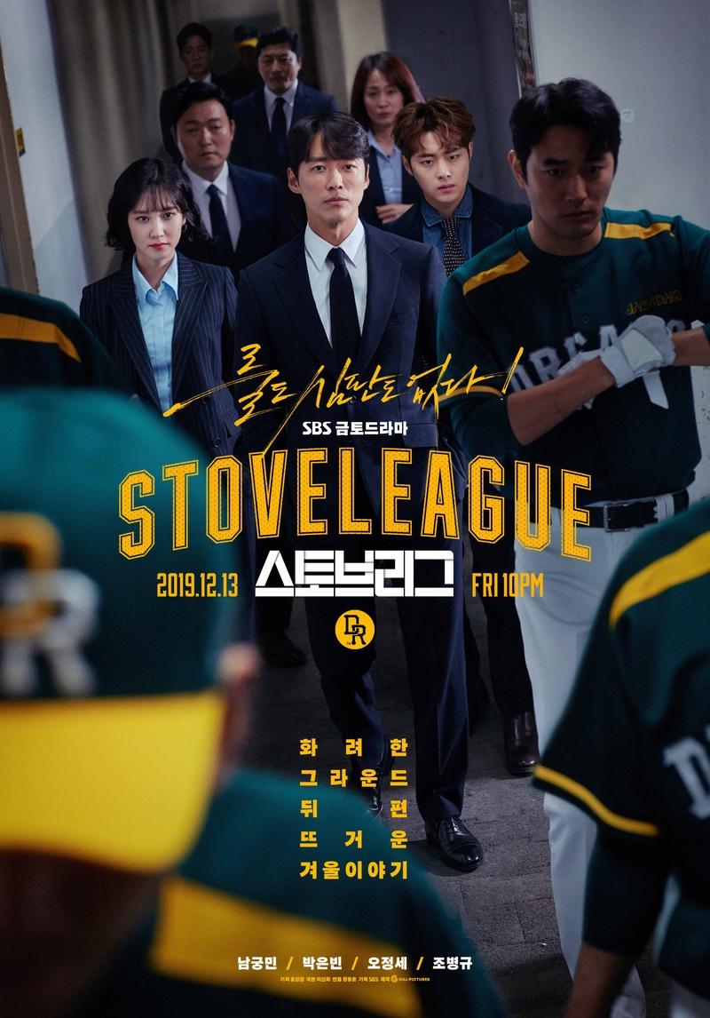 Hot Stove League (drama)