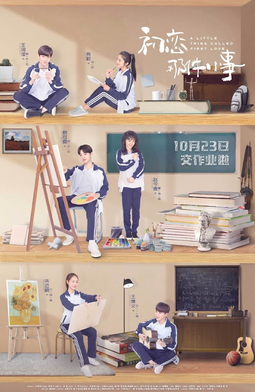 A Little Thing Called First Love (drama)