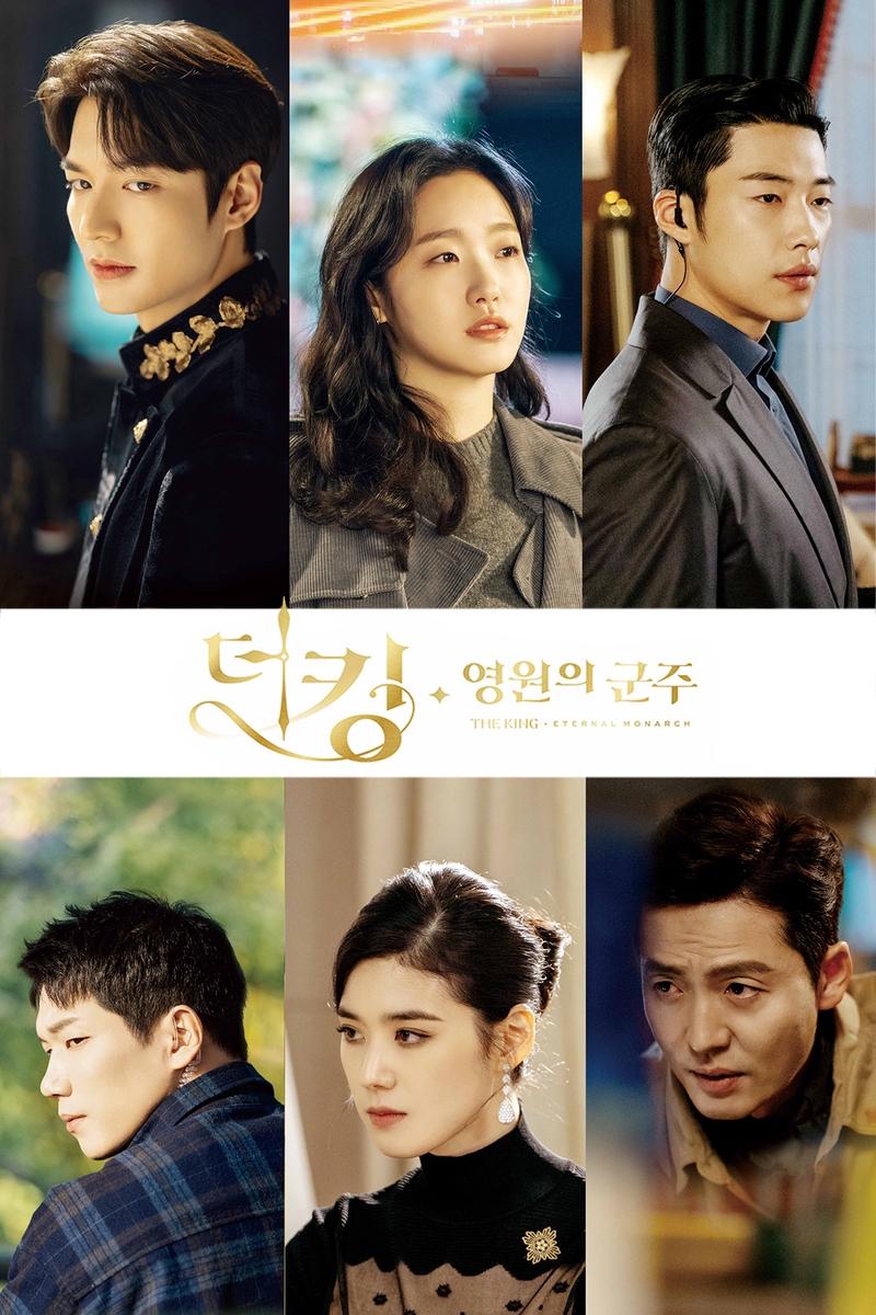 The King: Eternal Monarch (drama)