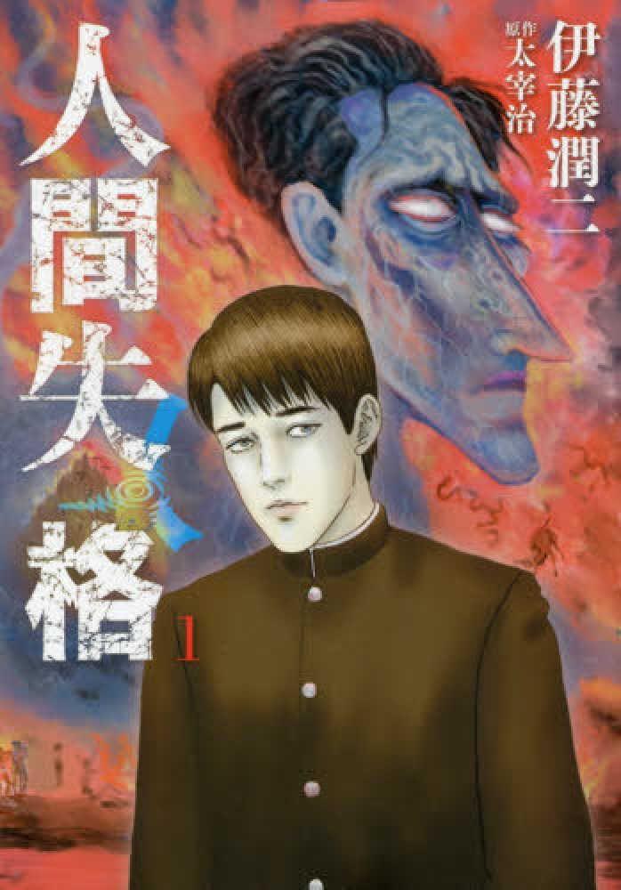 La Déchéance d'un Homme Manga