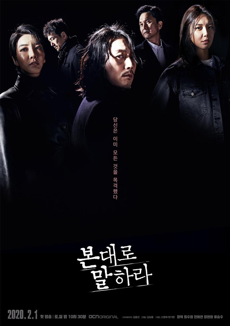 Tell Me What You Saw (drama)