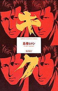Kiku Manga