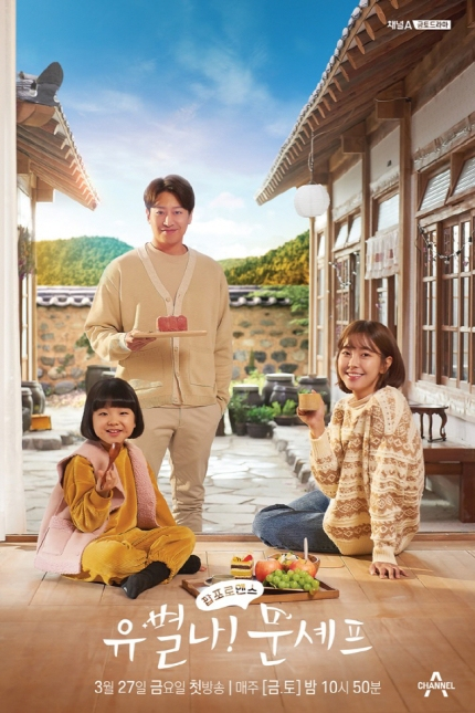 Eccentric! Chef Moon (drama)