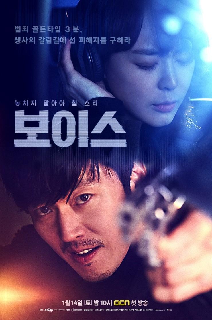 Voice (drama)