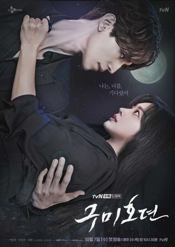 Tale of the Nine Tailed (drama)