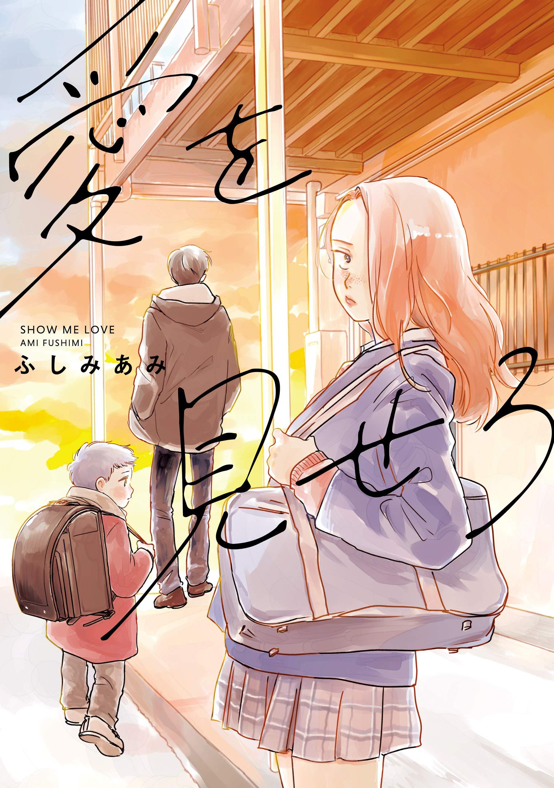 Show me love Manga