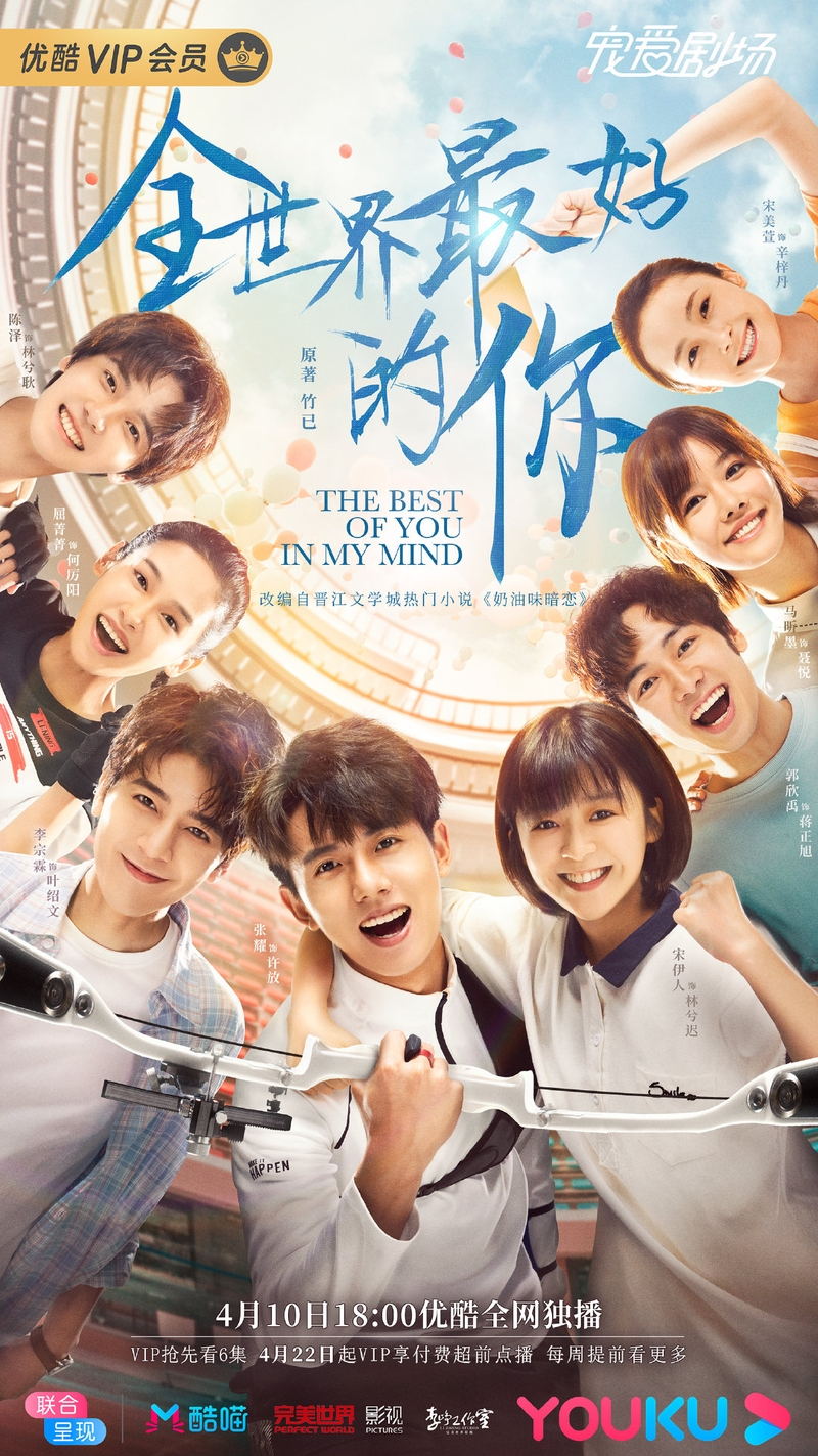 The Best of You in My Mind (drama)