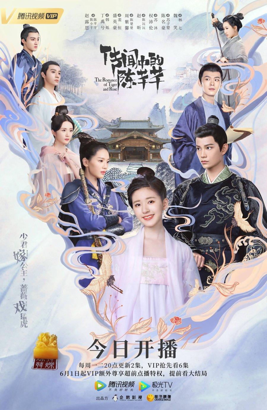 The Romance of Tiger and Rose (drama)