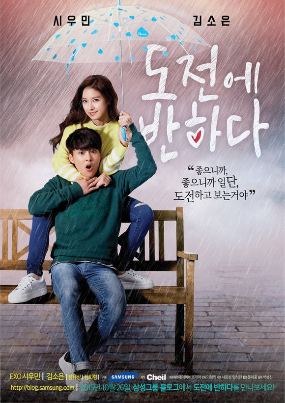 Falling For Do Jeon (drama)