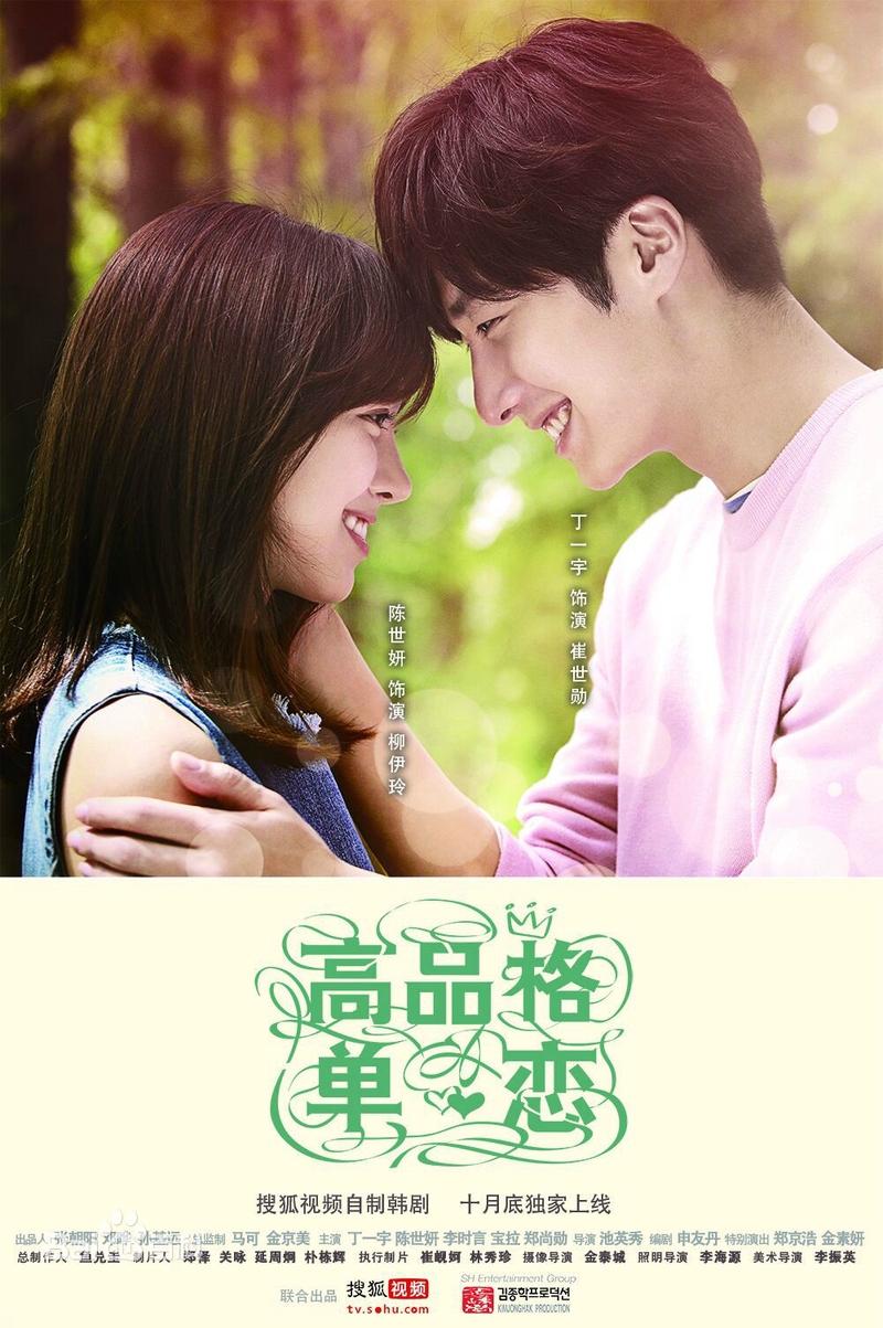 High-end Crush (drama)