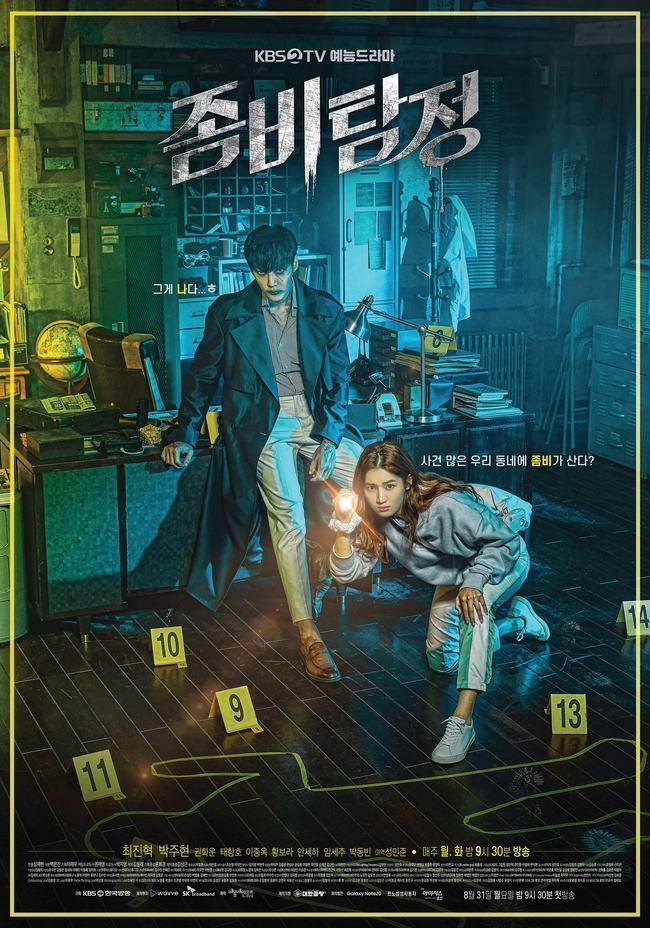 Zombie Detective (drama)