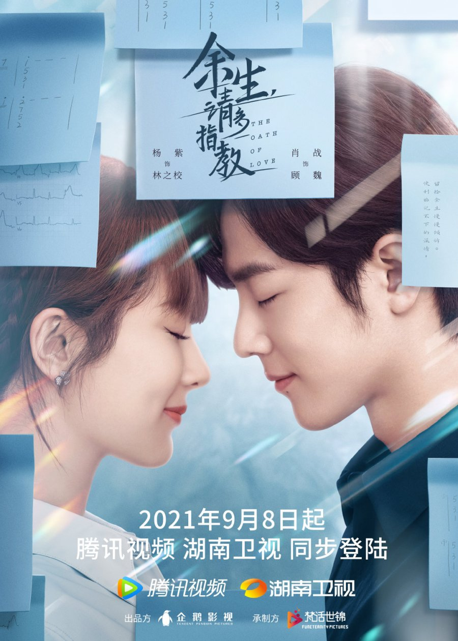 The Oath of Love (drama)