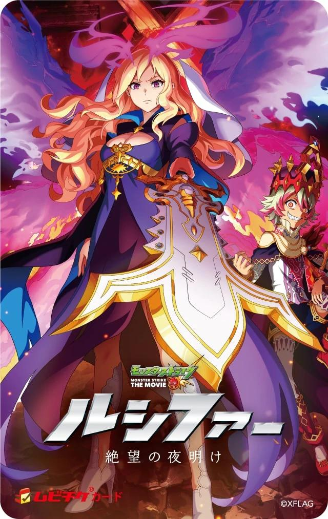 Monster Strike Lucifer Zetsubou no Yoake Affiche