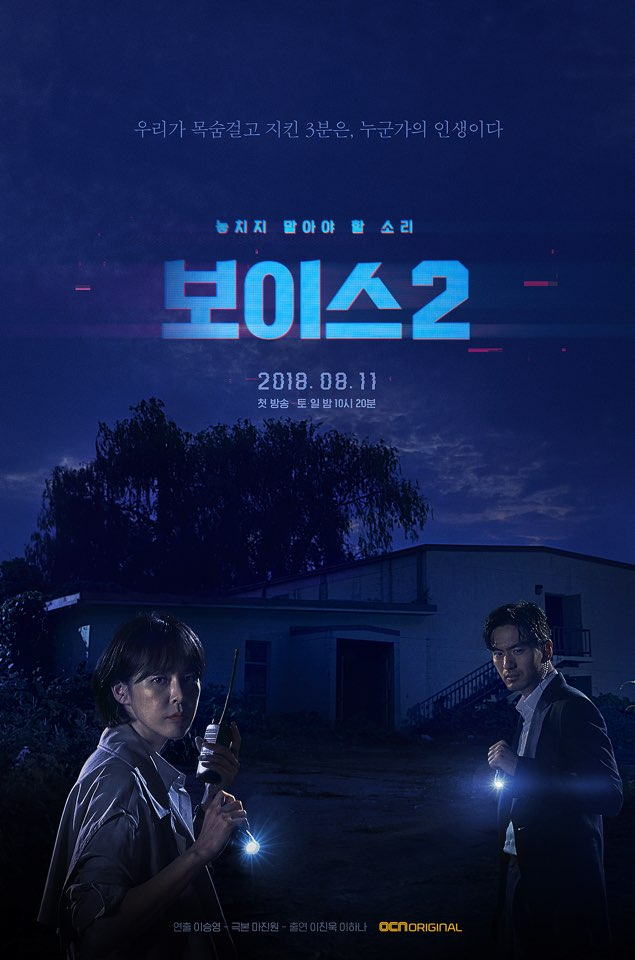 Voice 2 (drama)