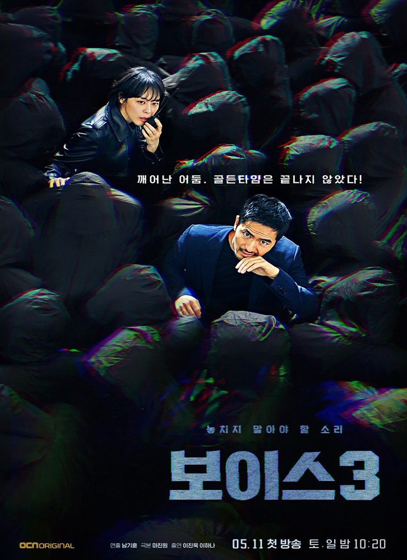 Voice 3 (drama)