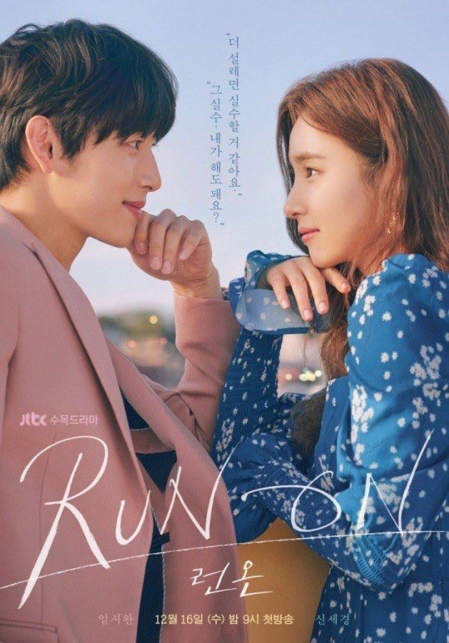 Run On (drama)