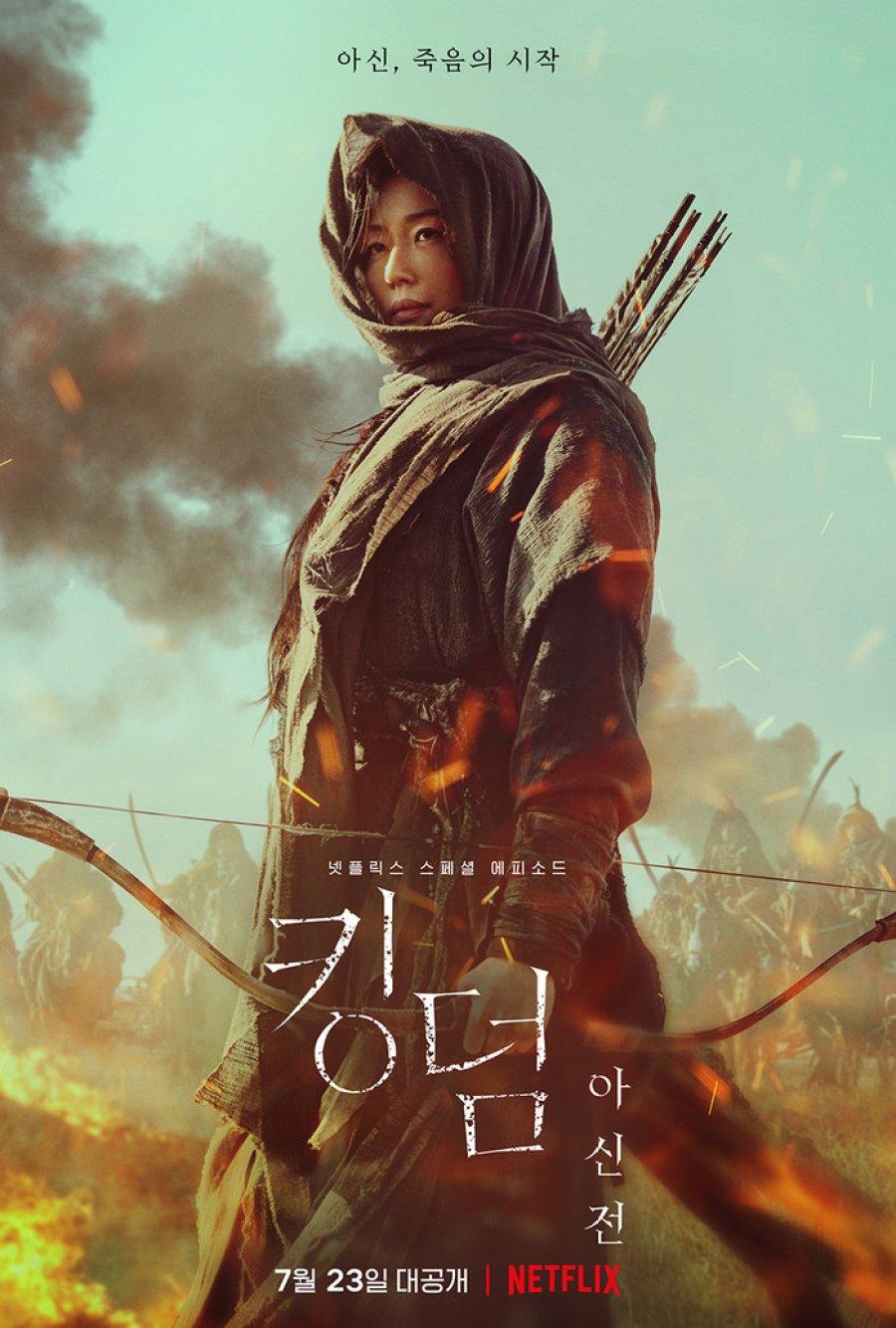 Kingdom: Ashin of the North (drama)