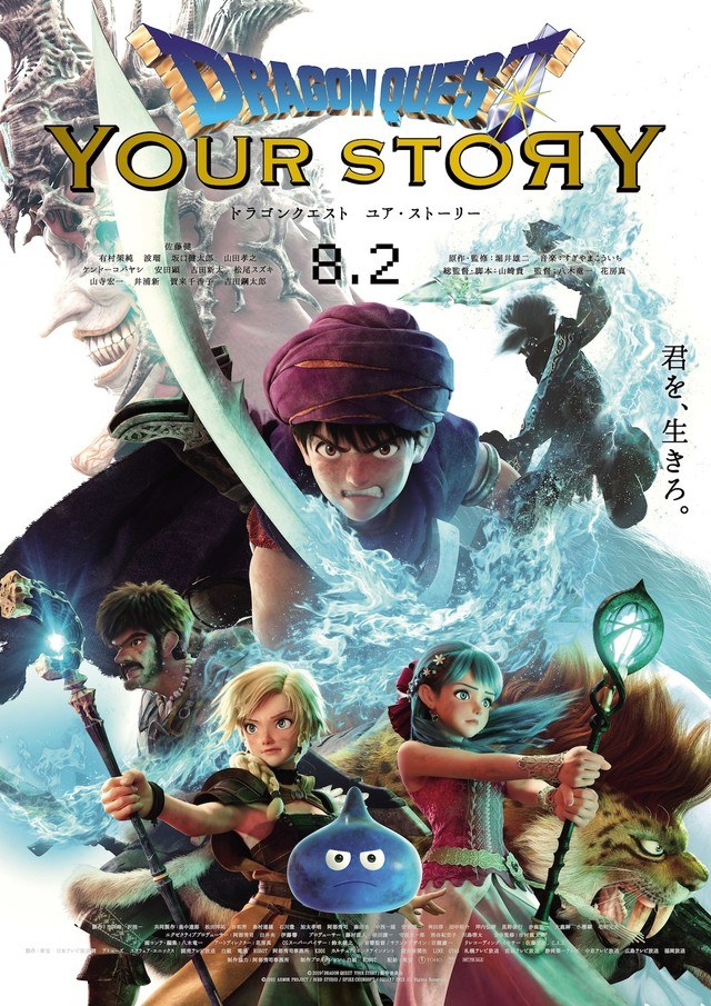 Dragon Quest : Your Story
