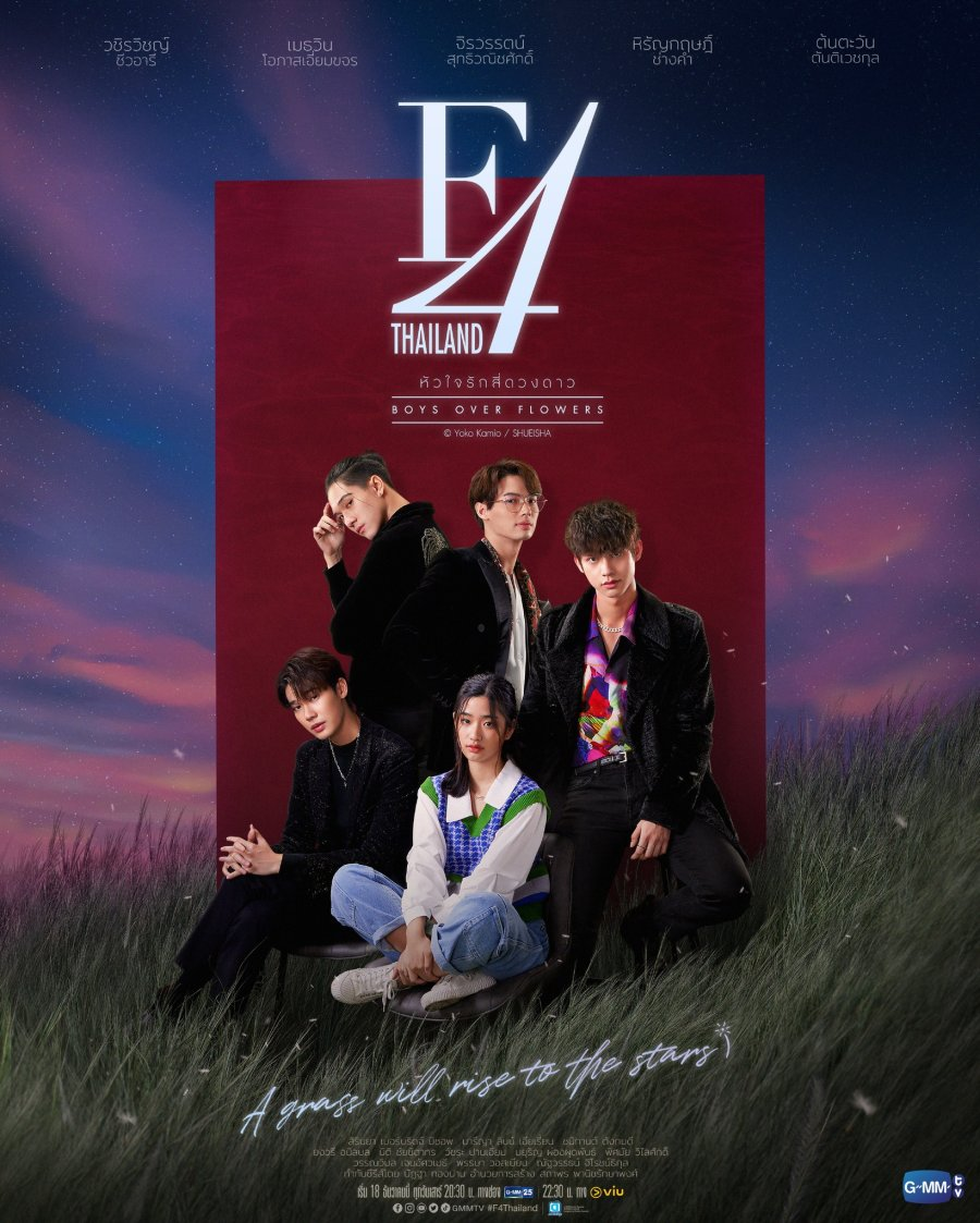 F4 Thailand: Boys Over Flowers (drama)