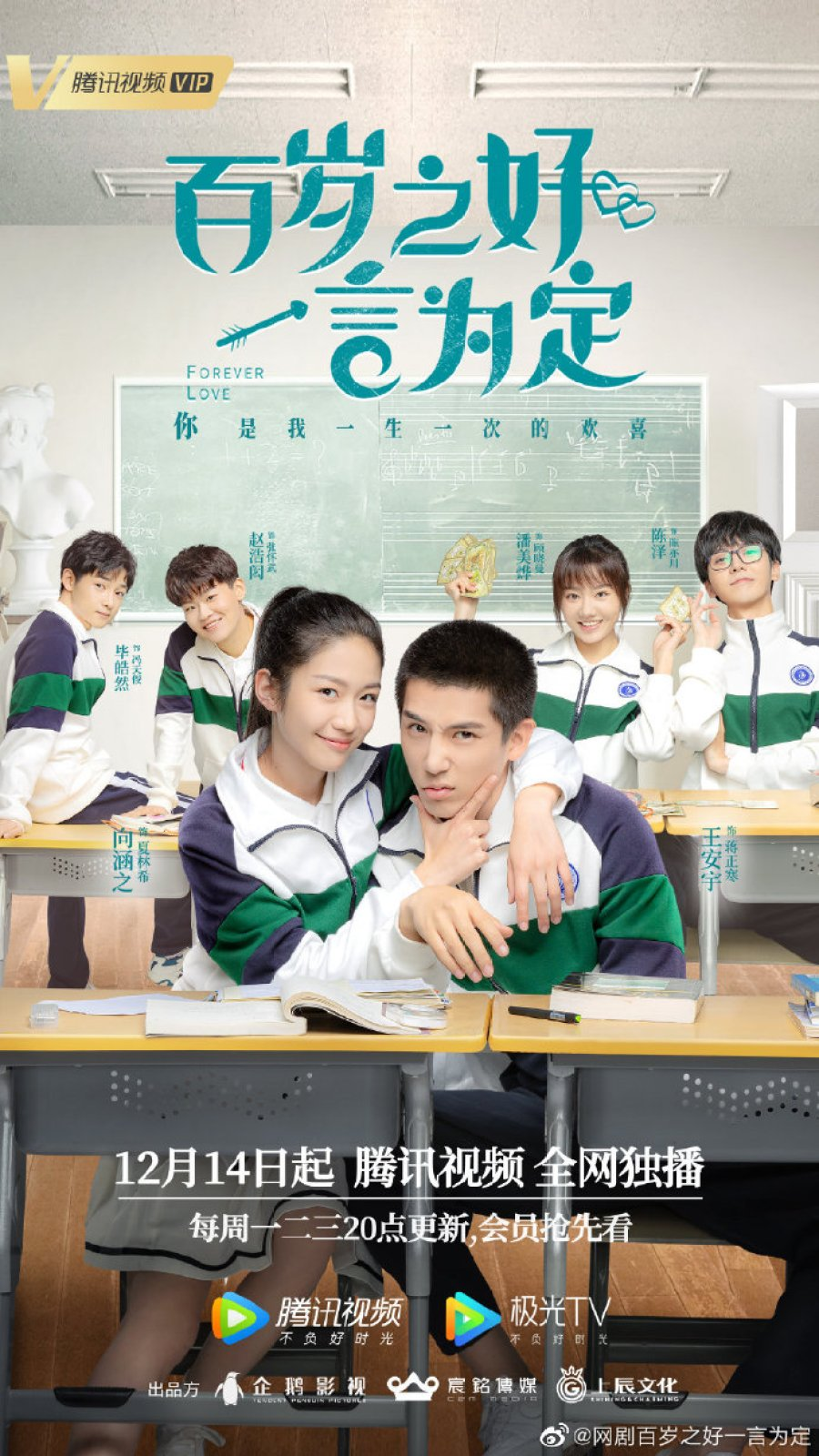 Forever Love (drama)