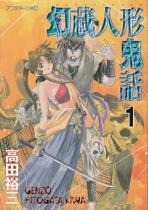 Genzo le Marionnettiste Manga