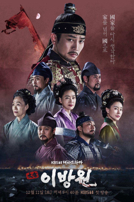Taejong Yi Bang-Won (drama)