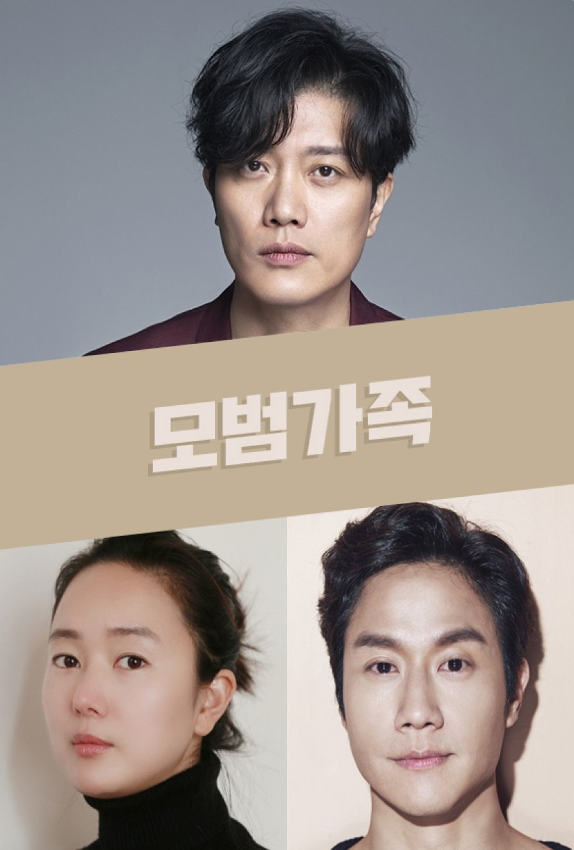 Role Model Family (drama)