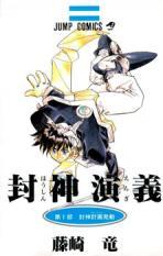 Hoshin Manga
