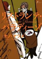 Ristorante Paradiso Manga