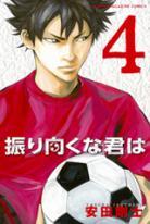 Furimukuna Kimi ha 4