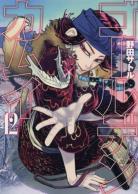 golden-kamui-manga-volume-12-simple-3018