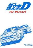 Initial D - The Message 1