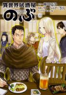 isekai-izakaya-nobu-manga-volume-5-simpl
