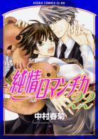 junjo-romantica-manga-volume-22-japonais
