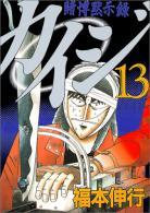 Kaiji 01 - Tobaku Mokushiroku Kaiji 13
