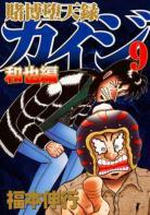Kaiji 04 - Tobaku Mokushiroku Kaiji - Kazuya-hen 9