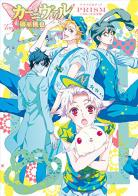 Karneval Drama CD Book PRISM - Ikenai Fukei Sankan