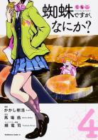 kumo-desu-ga-nani-ka-manga-volume-4-simp