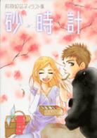 Le sablier - Hinako Ashihara Illustrations 1