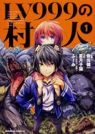 lv999-no-murabito-manga-volume-1-simple-