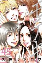 Moteki 4.5 Fanbook