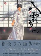 Natsumi Itsuki - Yakumo Tatsu 1