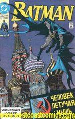 Batman 445 Comics